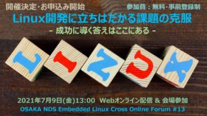 OSAKA NDS Embedded Linux Cross Online Forum#13